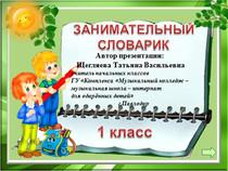 """""""Занимательный словарик"""" 1 класс"""
