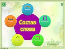 """Интерактивный тренажер """"Состав слова"""""""