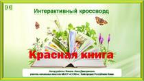 """Интерактивный кроссворд """"Красная книга"""""""