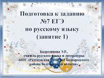 """ЭОР """"Подготовка к заданию №7 ЕГЭ по русскому языку (занятия 1, 2)"""