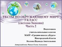"Тест по окружающему миру ""Древние государства"" (система Л. Занкова) 3 класс"