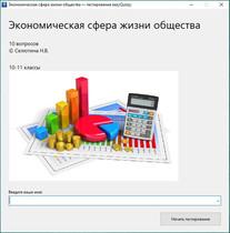 Электронный образовательный ресурс. Тест «Экономическая сфера в жизни общества»