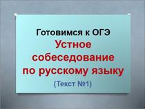 Подготовка к устному собеседованию по русскому языку 9 класс.