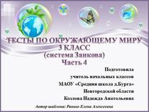 "Тест по окружающему миру ""Степи"" (система Л. Занкова) 3 rкласс"