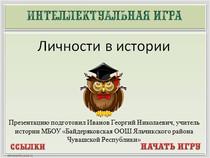 "Викторина ""Личности в истории"""
