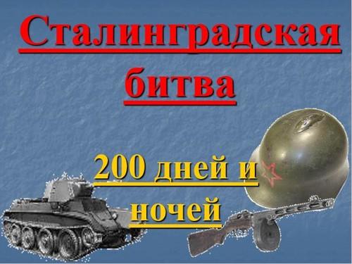 elektronnaya-prezentatsiyu-na-temu-stalingradskaya-bitva-segnetoelektriki