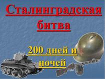 """""""Сталинградская битва - 200 дней и ночей"""". Классный час"""