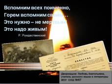 Разработка + презентация. Дни и ночи блокадного Ленинграда.