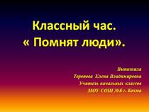 """Классный час """"Помнят люди"""" 1-2 класс к 65- летию Победы"""