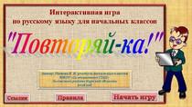 """""""Повторяй-ка!"""" Интерактивная игра по русскому языку для начальных классов."""