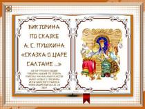 Викторина по сказке А.С.Пушкина