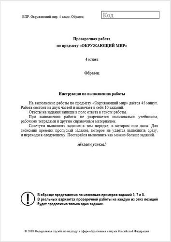 кдр 3 класс краснодарский край 2016