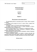 Образец Всероссийской проверочной работы (ВПР) по математике для 4 класса. 2018 год.