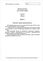 Образец Всероссийской проверочной работы (ВПР) по русскому языку для 4 класса. 2018 год.