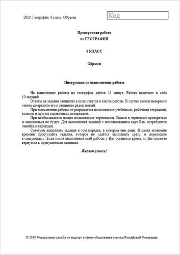 Контрольные работы по географии География Учительский портал Целевая