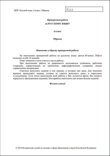 Контрольные работы по русскому языку Русский язык Целевая