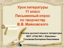 """Презентация к уроку литературы """"Письменный опрос по творчеству В.В. Маяковского"""""""