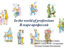 Электронный кроссворд по английскому языку по теме «В мире профессий»