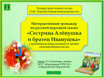 Интерактивный тренажёр к сказке «Сестрица Алёнушка и братец Иванушка»