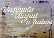 """Н.А. Некрасов """"Дедушка Мазай и зайцы"""". Озвученный диафильм."""