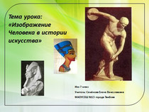 """Урок """"Изображение фигуры человека в истории искусства"""""""