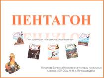 Викторина - пентагон «По страницам ПЕРВОКЛАССНОЙ ГАЗЕТЫ»