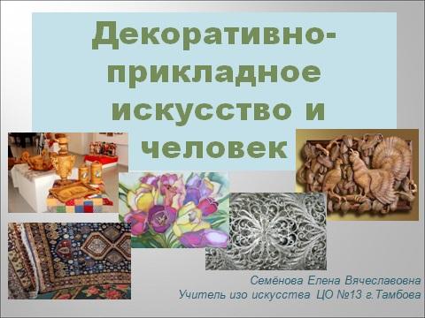 Декоративно прикладное искусство и человек доклад 9988