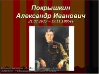 """Презентация """"Покрышкин А.И."""""""