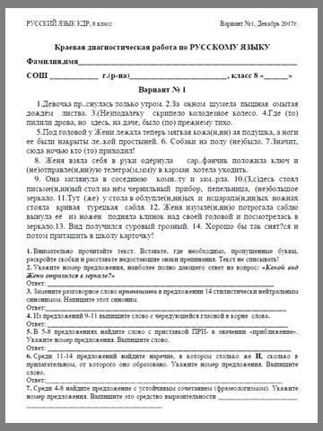 Анализ текста контрольная работа по русскому языку 2927
