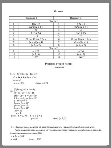 Закон мая тест по учебнику алгебре 7 класс линейная функция ответы периодические медосмотры сочинение