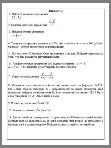Контрольный срез знаний за курс 9 класса по физике ответы