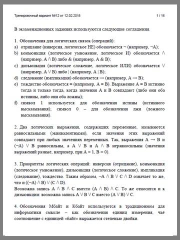 информатика 7 класс узбекистан