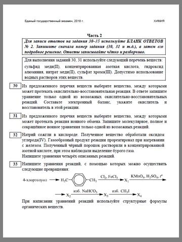 итоговый тест по химии 11 класс с ответами