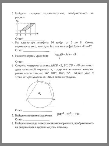 банк тестов по математике 1 часть ответы