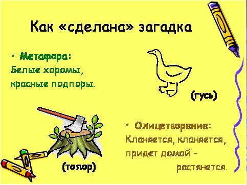 Все жанры фольклора - e5