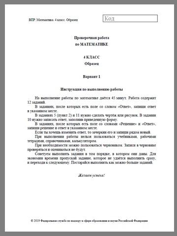 ключи для впр по русскому языку 4 класс 11 вариант