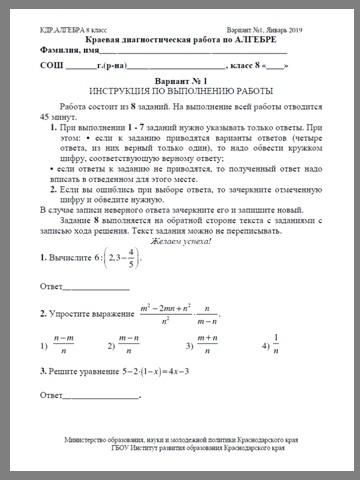 Кодификатор контрольной работы по математике 5099