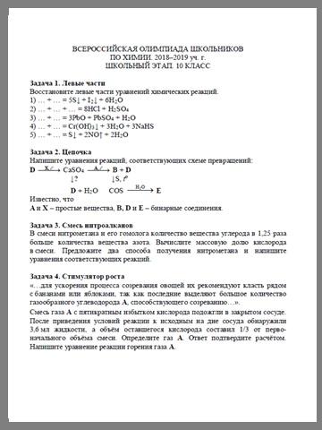 контрольная работа 1 по темам теория строения органических соединений углеводороды ответы