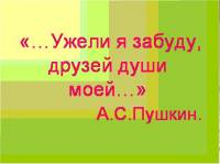 Тема дружбы в творчестве А.С.Пушкина