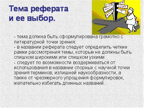 Презентация Школьный реферат и основные требования к его  Целевая