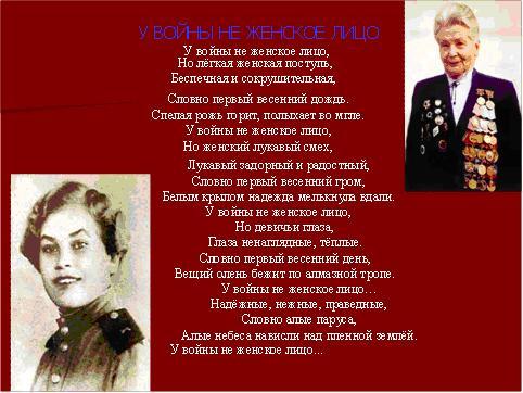 Женщины прошедшие войну стихи