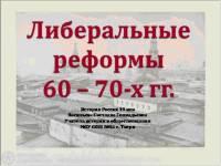 Презентация облегчает разбор сложного материала - либеральные реформы в России 60-70-х гг. 19 в. Материал представлен...
