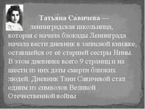 "Классный час ""Таня Савичева"" Презентация."