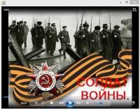 """Видеоролик """"Память о солдате"""""""