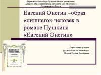 Евгений Онегин - образ лишнего человека
