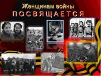 Женщинам войны посвящается...