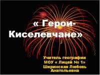 """Презентация """"Герои- Киселевчане"""""""