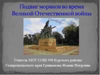"""Презентация """"Подвиг моряков во время Великой Отечественной войны"""""""