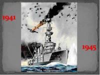 Подвиг моряков