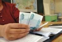 К концу года средняя зарплата учителей составит 33 тысячи рублей